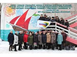 Семинар председателей РК, ППО в ДОЛ Алые паруса 2.12.2017 ,