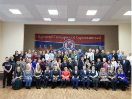 Семинар-совещание с председателями районных и первичных профсоюзных организаций-2019 ,